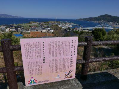 Tsūji island