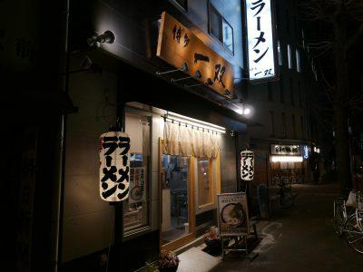 hakata issō