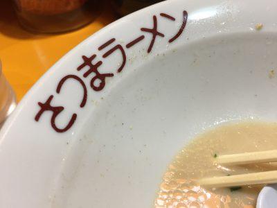 Satsuma Ramen