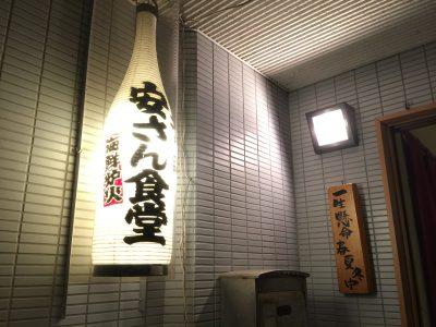 Yasusanshokudō
