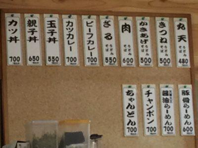 Fūgetsu shokudō