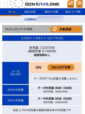 ocn mobile one