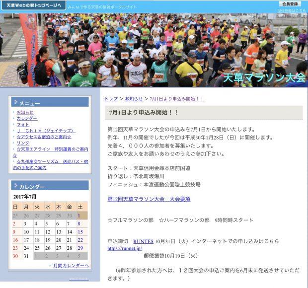 amakusa-marathon