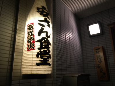 yasusanshokudo