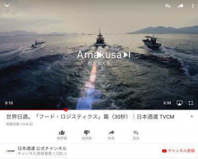 日本通運TVCM