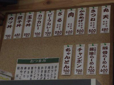fugetsu-shokudo