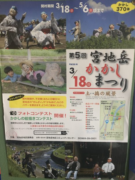 miyachidake-kakashi