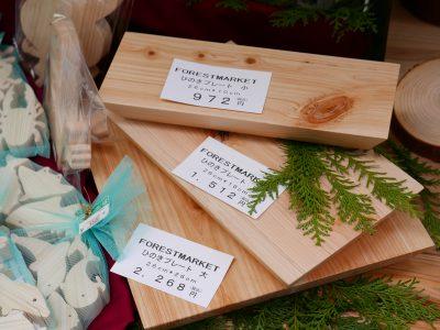 amakusa-hinoki