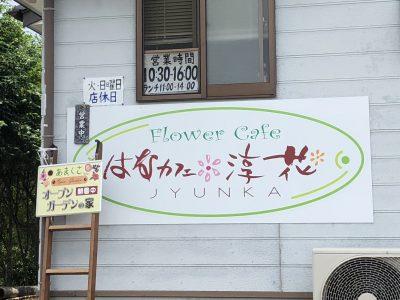 Flower Cafe Junka