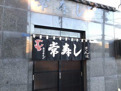 Tsune sushi