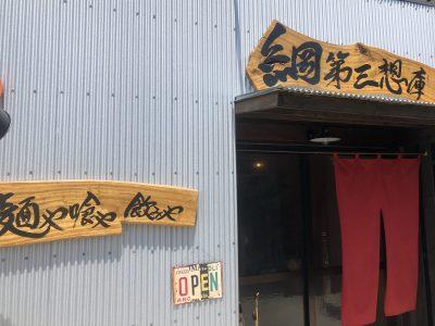 Tsuna daisansōko