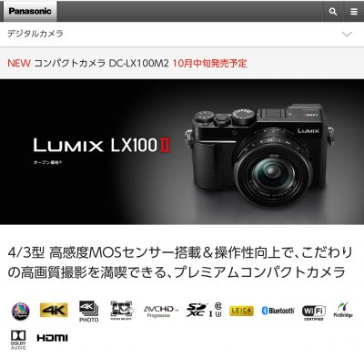 Lumix LX100Ⅱ