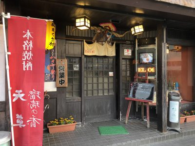 amakusamura