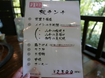 Yamanotera yūkyo