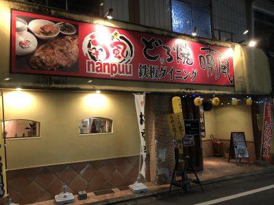 Nanpū