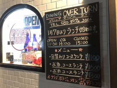 DINING OVER TURN