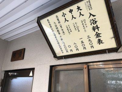 Kirishima Onsen