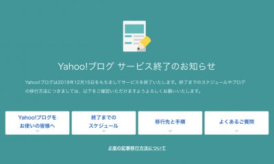 Yahoo!blog