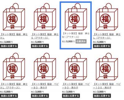 MUJI lucky bag 2020