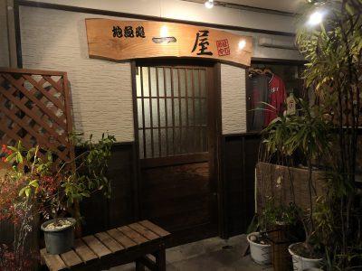 Hajimeya