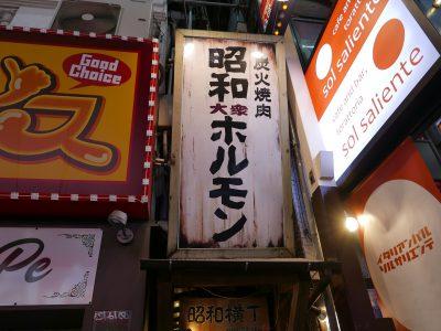 Shōwa taishū horumon