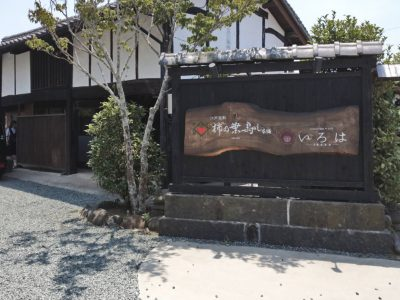 Kakinoha Sushi Honpo