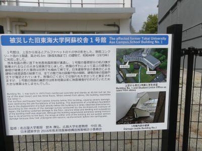 Kumamoto earthquake