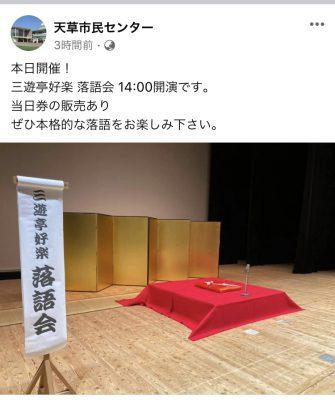 Sanyutei Koraku