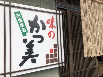 Katsumi Shokudo