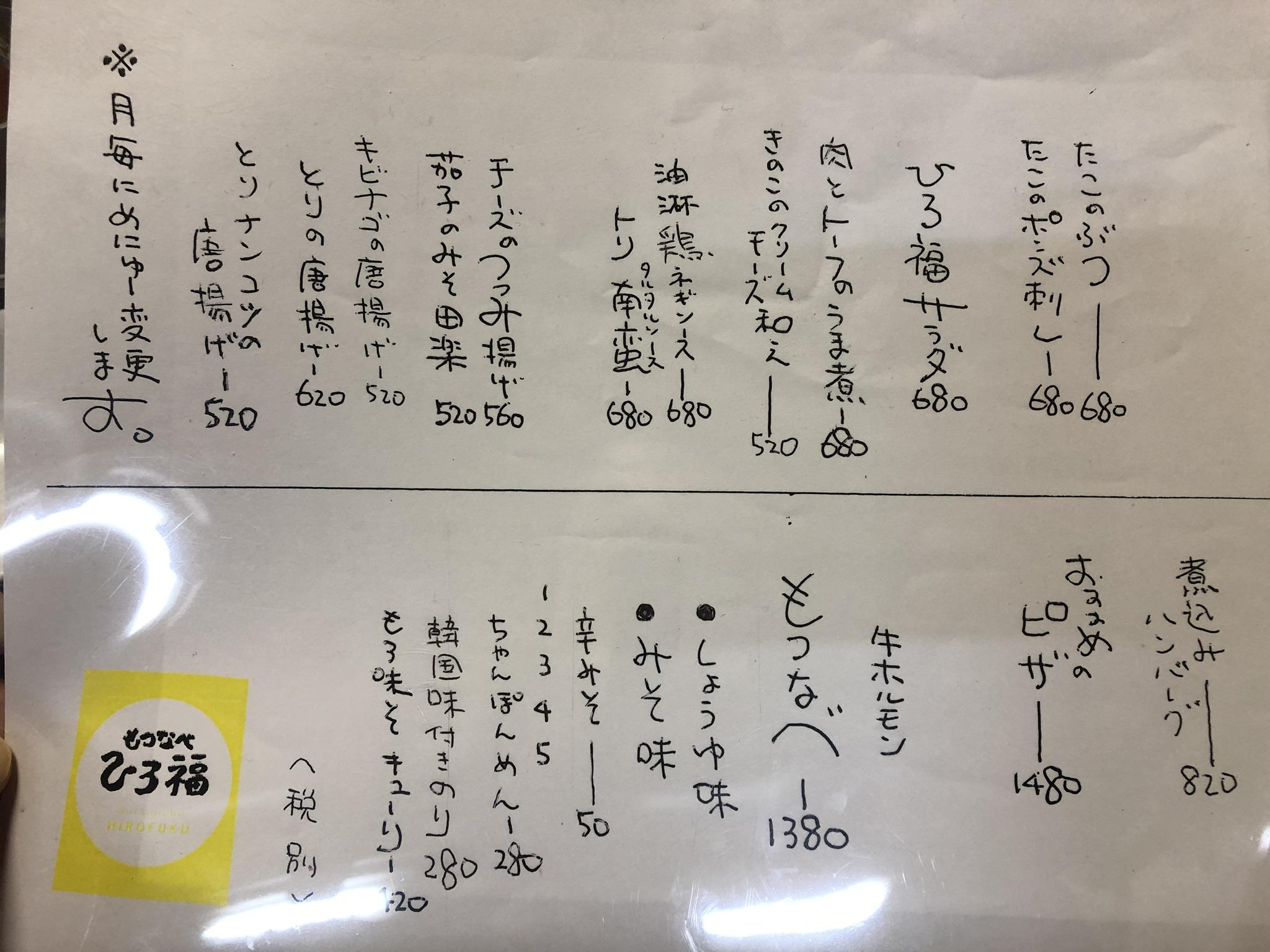 Hirofuku
