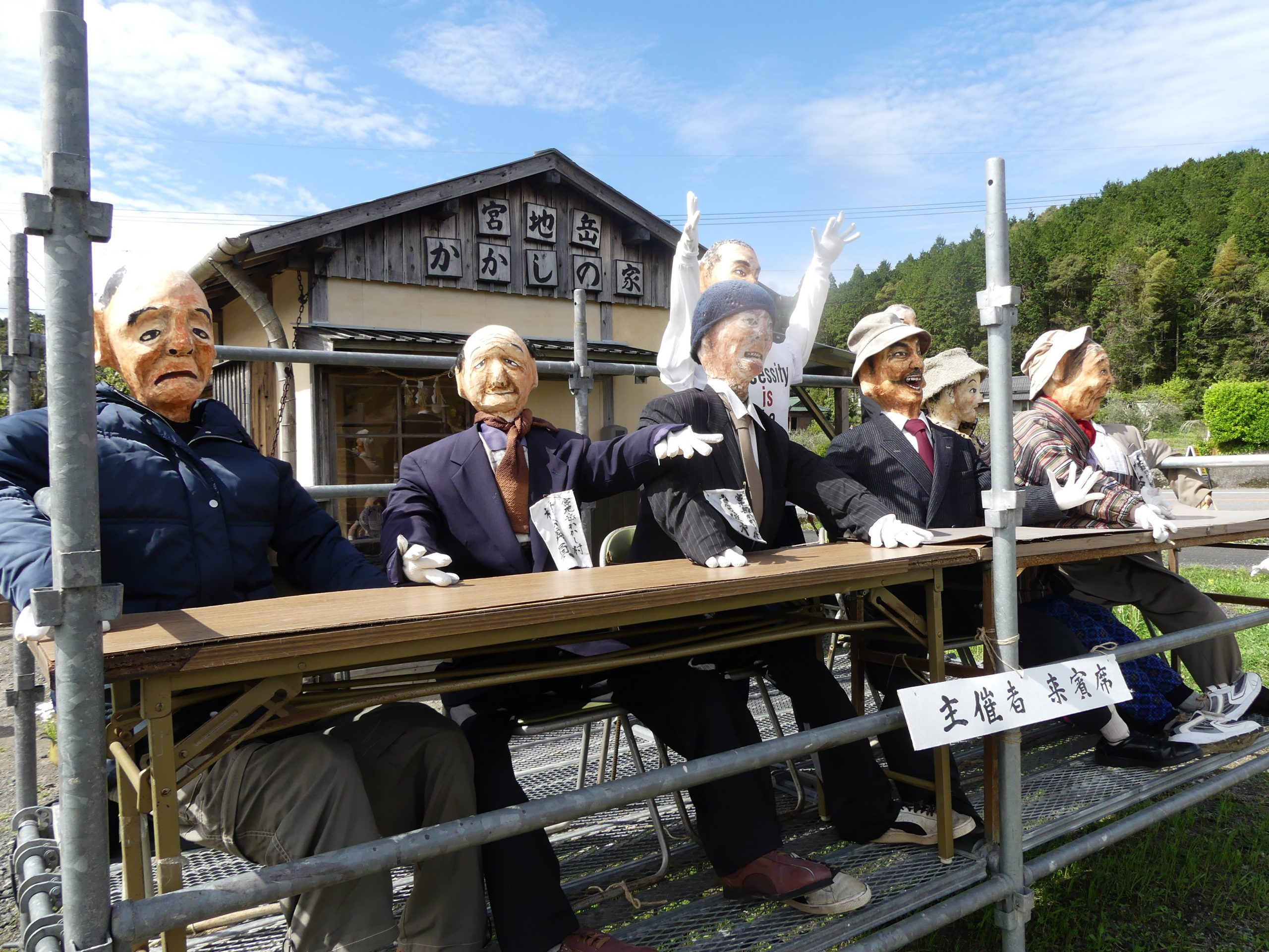 Miyajidake Kakashi no Sato