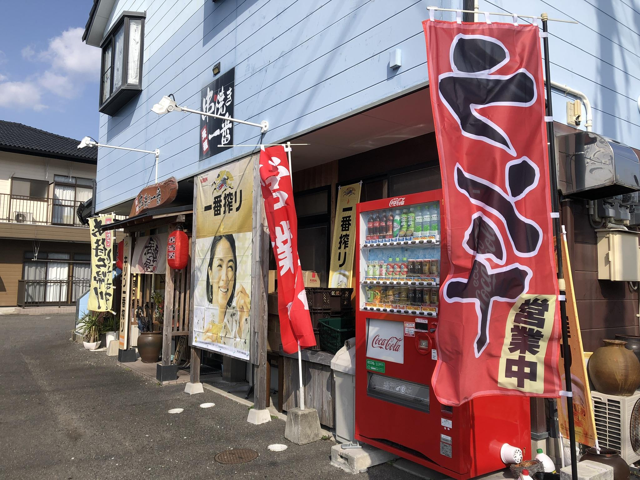 kushiyaki-ichiban